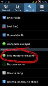 GPS_EPO_679