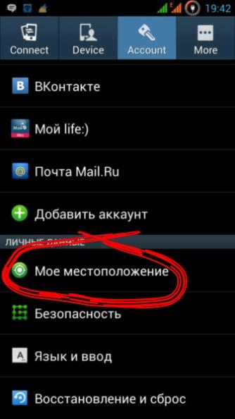 android gps не ловит