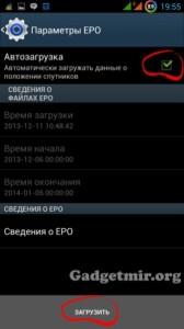 GPS_EPO_679_4