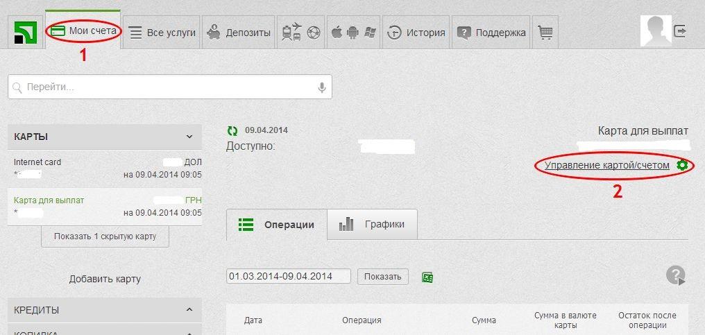 первый шаг подключения банковской карты к Гугл Плей