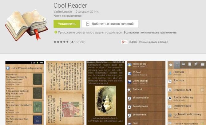 читаем книги вместе с Cool Reader