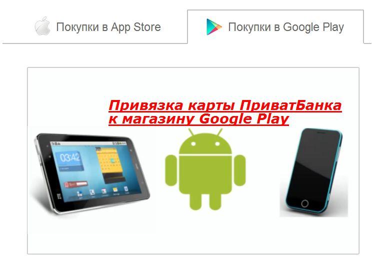подключение банковской карты к расчетам на google play