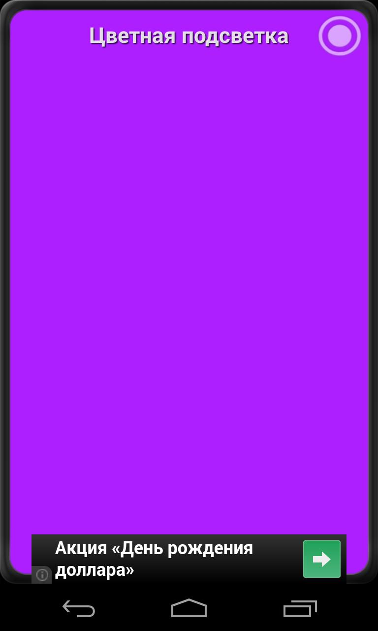 цветовая подсветка экрана