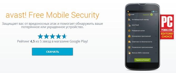 аваст для андроид скачать бесплатно