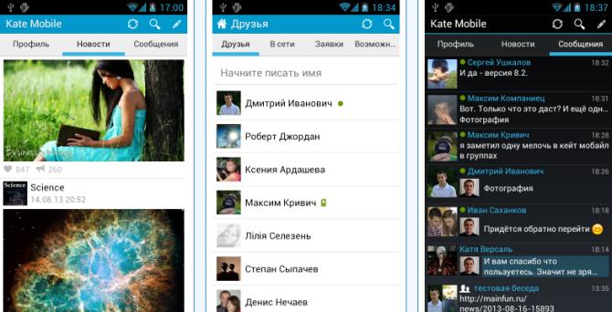 обзор приложения Kate Mobile для android