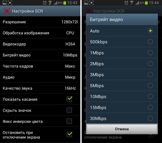как настроить SCR Screen Recorder для андроид