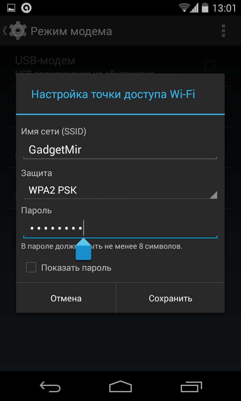 Инструкция по эксплуатации планшета андроид