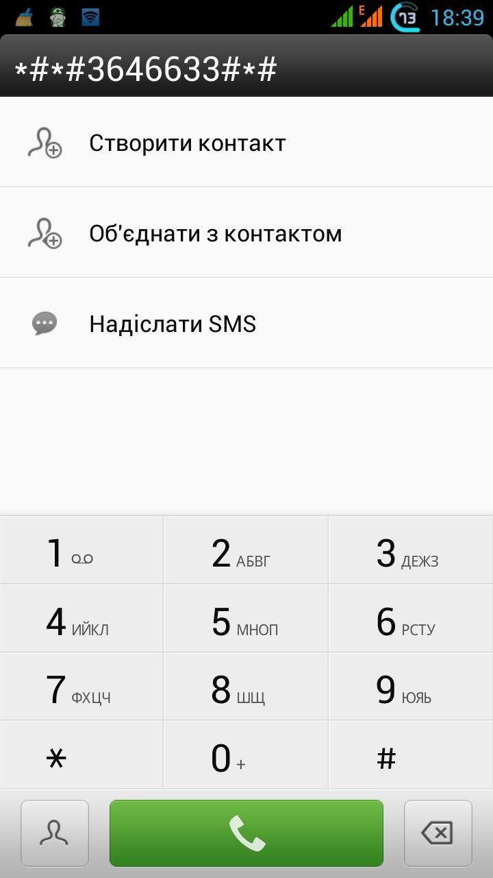 китайский телефон samsung s1 инструкция есть ли инженерное меню