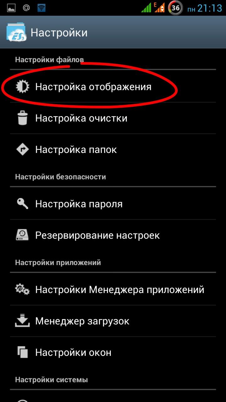 Как сделать скрытую папку на телефоне