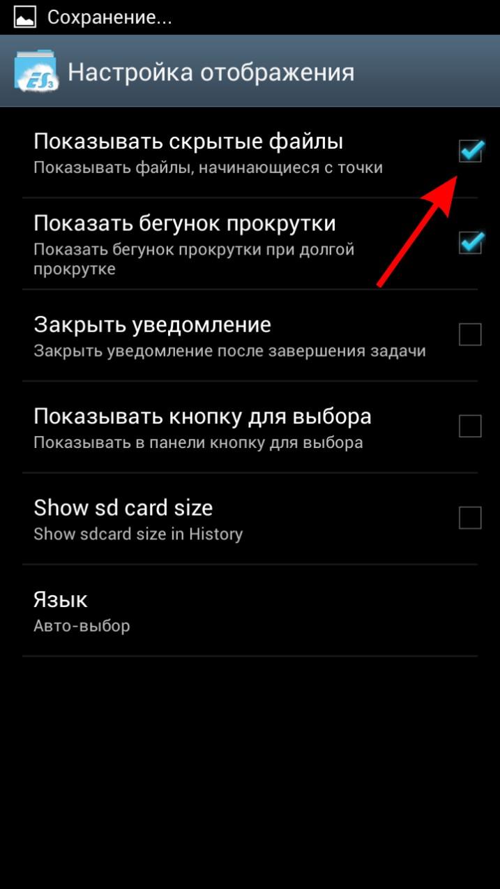 Как сделать файл для андроид