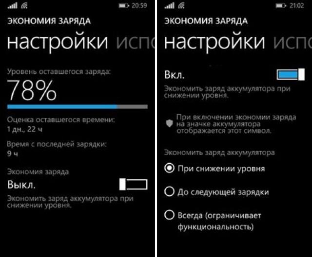 Как сделать калибровку батареи на windows phone