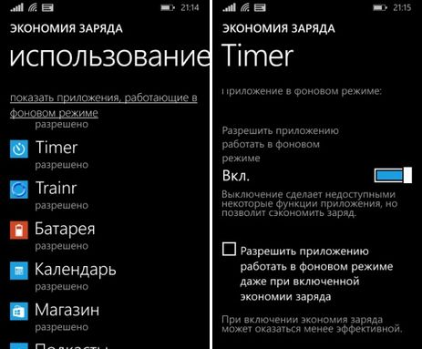 battery save windows phone 8_2