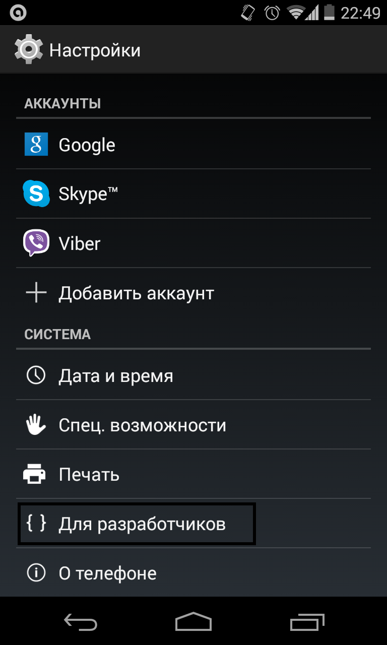 Screenshot_2014-11-14-22-49-25