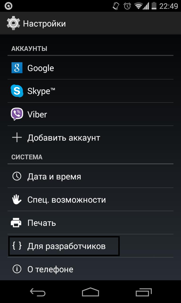 Screenshot_2014-11-14-22-49-25