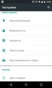 Screenshot_2014-12-01-13-00-39