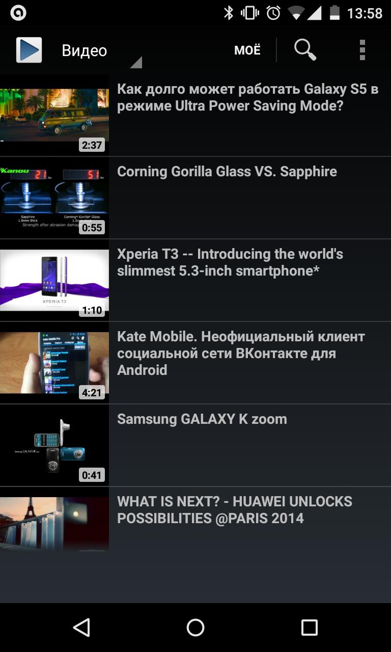 скачать с вконтакте видео андроид