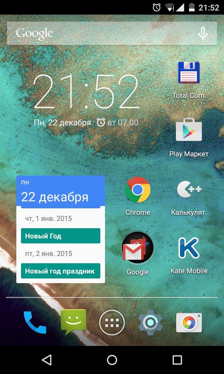 одном режимов как удалить виджет поиска с экрана андройд SPAIO Детское термобелье8