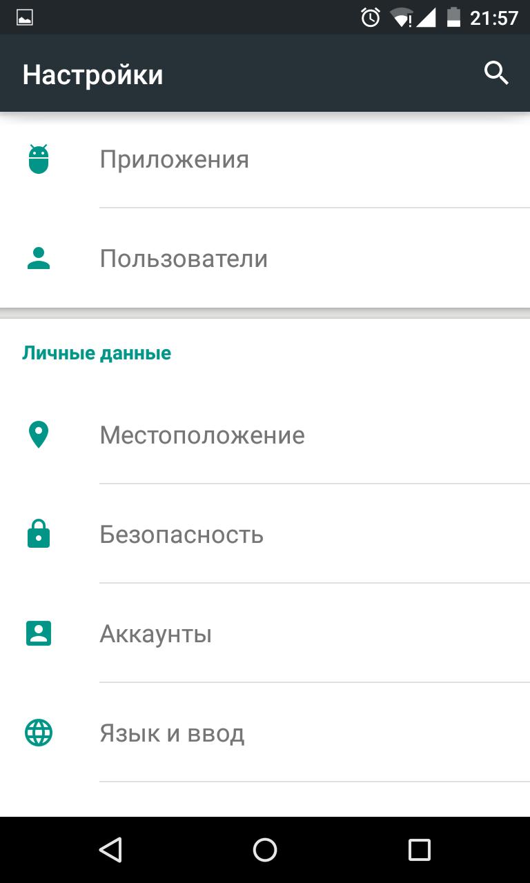 ➤ инструкция: как удалить строку google поиск 🔎 с экрана android.