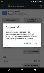 Screenshot_2014-12-22-21-57-59