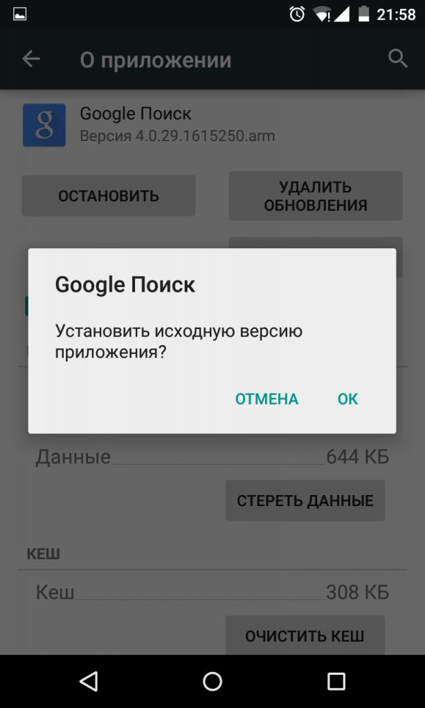 Google Поиск , Удалить виджет поиска google, убрать строку google, Android, Андроид, удалить, настройки, смартфон,