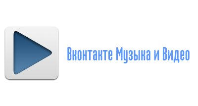 vkontakte-music-and-video