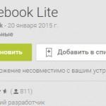 Facebook Lite для андроид