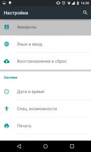 Screenshot_2015-01-29-16-30-51