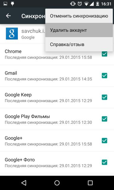 Как удалить программы в андроид 4