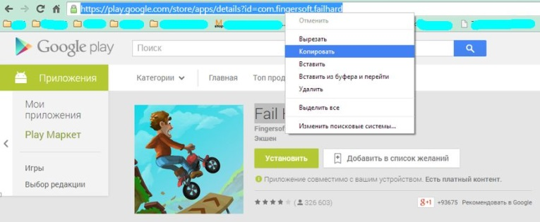 copy url_apk to pc from play_google_com