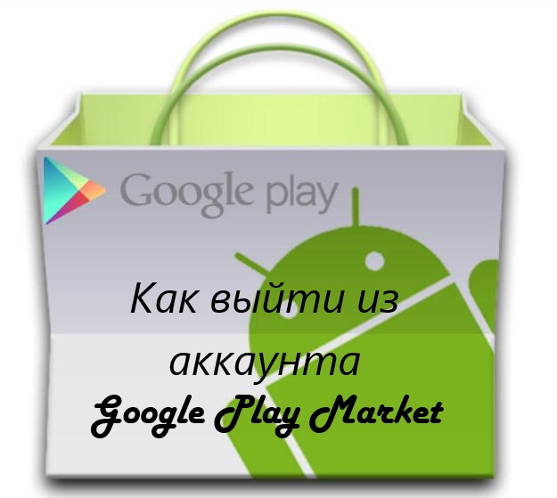 Google Play Market log out