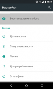 Screenshot_2015-02-08-15-14-03