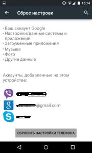 Screenshot_2015-02-08-15-14-15