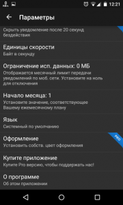 Screenshot_2015-02-15-12-21-16