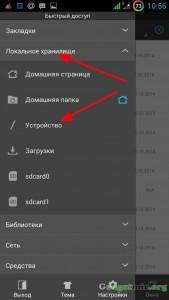 извлечь APK-файлы из Android_765_7