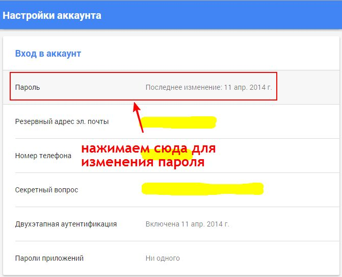 log out google play