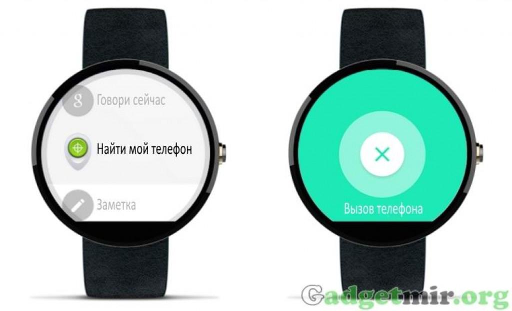 Android Wear поиск телефона