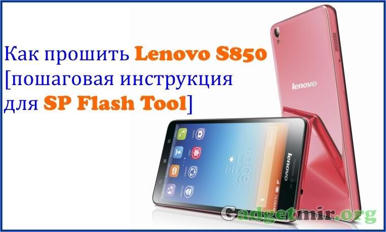 Прошить Lenovo S850
