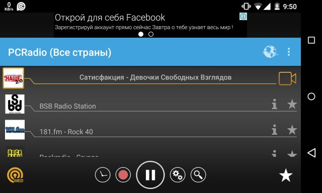 internet radio android_3