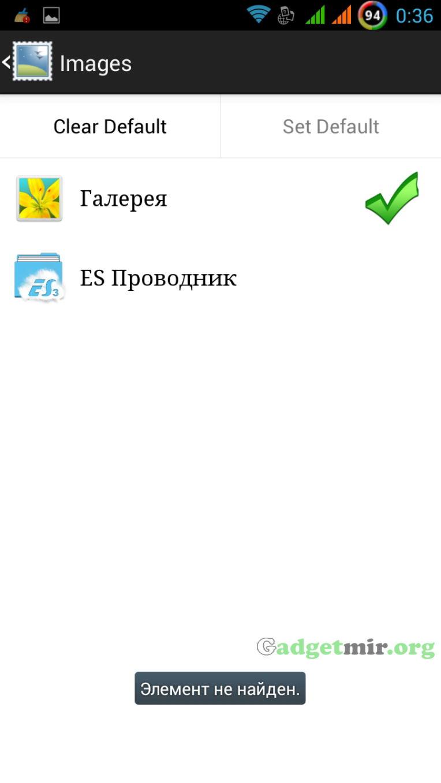 приложение по умолчанию_765_4