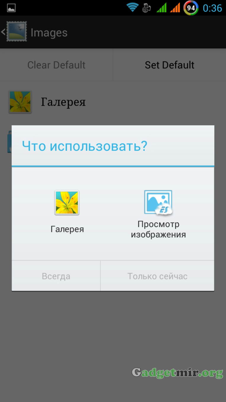 приложение по умолчанию_765_5