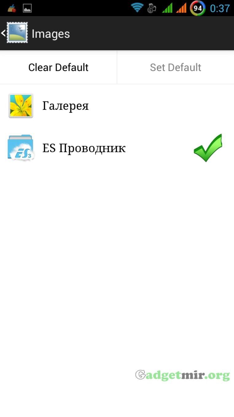 приложение по умолчанию_765_6