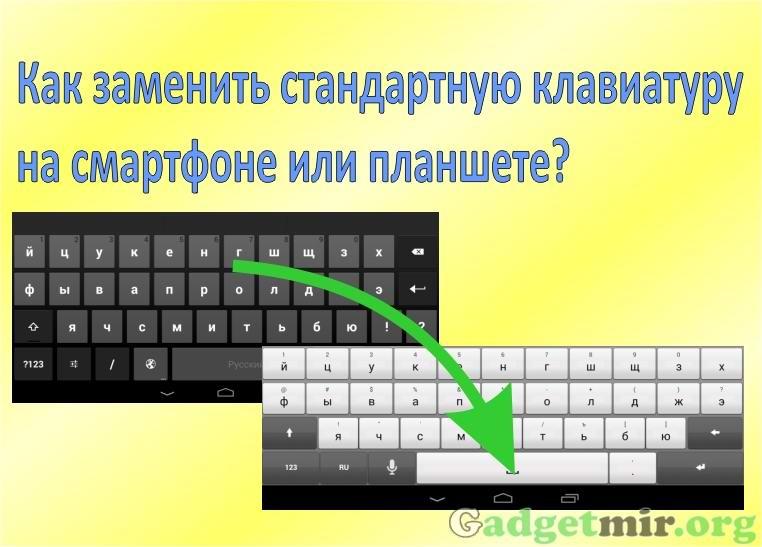 заменить стандартную клавиатуру_765