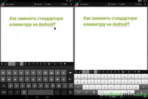 заменить стандартную клавиатуру_765_5