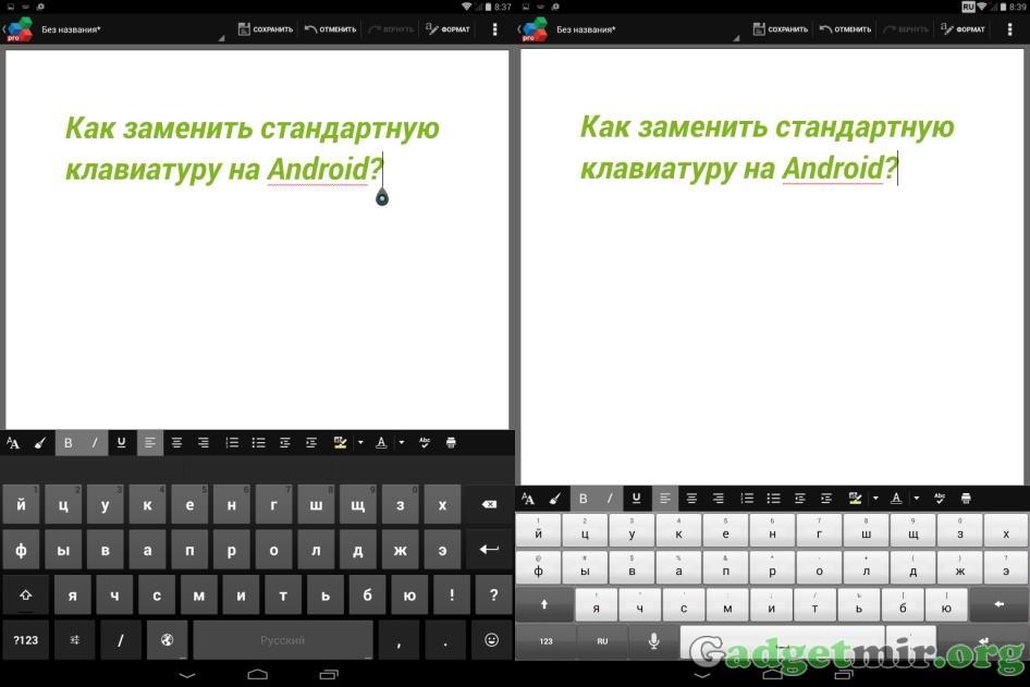 смена клавиатуры android