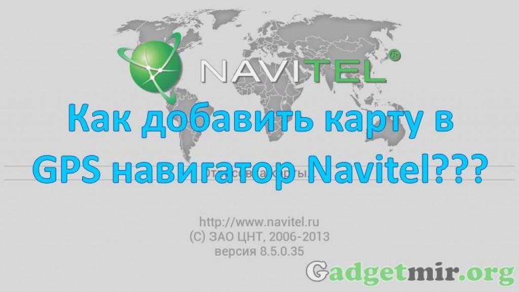 GPS навигатор Navitel_765_0