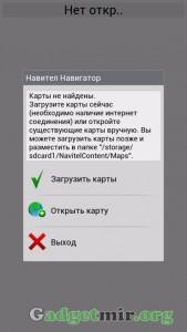 GPS навигатор Navitel_765_1