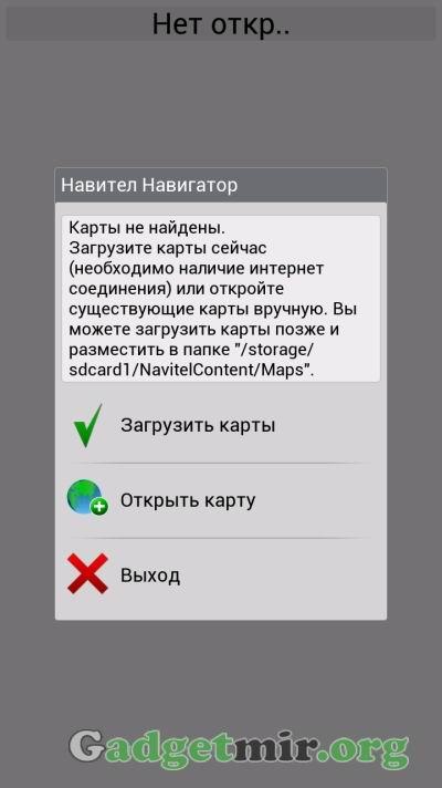 Как добавить карту в навигатор
