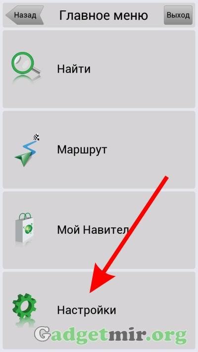 как добавить карту в навигатор - фото 5