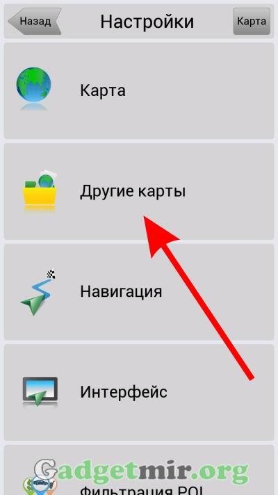 как добавить карту в навигатор - фото 2