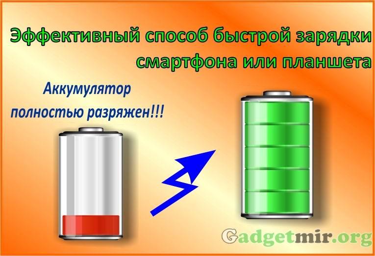 быстро зарядить смартфон или планшет_765